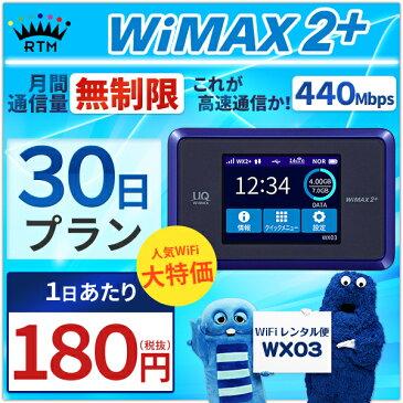 【無制限】WiFi レンタル 30日 プラン「 WiMAX 2+ WiFi レンタル 無制限 」1日レンタル料 200円 最大速度 下り 440M [サイズ:約99(W)×62(H)×13.2(D)mm WiFi端末:NEC Speed Wi-Fi NEXT WX03] ポケットwifi wi-fi wiーfi レンタル国内 専用 wi−fi レンタル Pocket WiFi