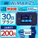 <往復送料無料> wifi レンタル 無制限 30日 WiMAX 2+ ポケットwifi WX03  ...