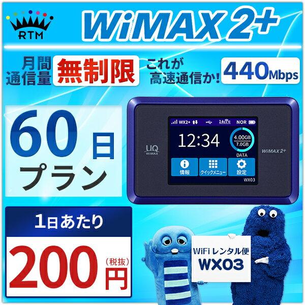 <往復送料無料> wifi レンタル 無制限 60日 WiMAX 2+ ポケットwifi WX03 Pocket WiFi 2ヶ月 レンタルwifi ルーター wi-fi 中継器 国内 専用 wifiレンタル wiーfi ポケットWiFi ポケットWi-Fi 旅行 出張 入院 一時帰国 引っ越し ワイマックス あす楽 空港 受取