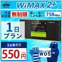 <往復送料無料> wifi レンタル 無制限 1日 WiMA...