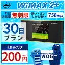 <往復送料無料> wifi レンタル 無制限 30日 WiM