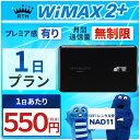 <往復送料無料> wifi レンタル 無制限 1日 WiMA