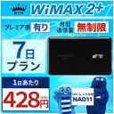 <往復送料無料> wifi レンタル 無制限 7日 WiMA