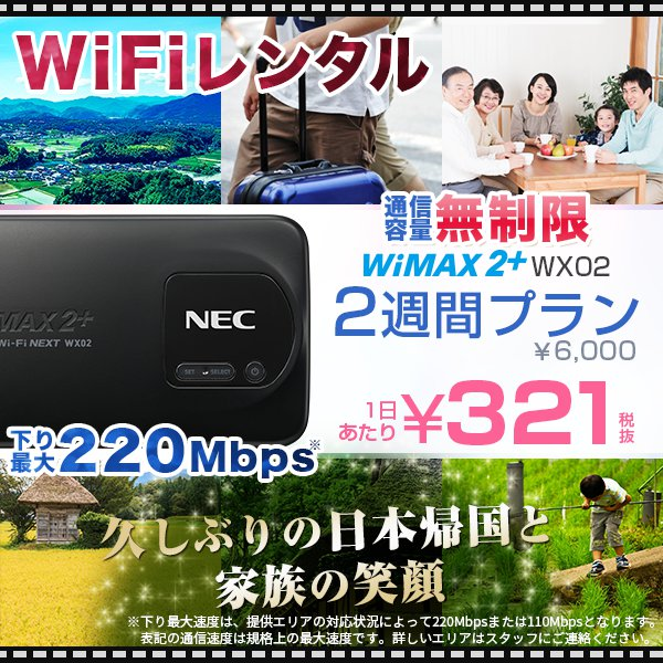 WiFi レンタル 14日 プラン「 WiMAX 2+ WiFi レンタル 無制限 」1日レンタル料 321円 最大速度 下り 220M [サイズ:約110(W)×66(H)×9.3(D)mm WiFi端末:NEC Speed Wi-Fi NEXT WX02] WiFi レンタル 国内専用!!