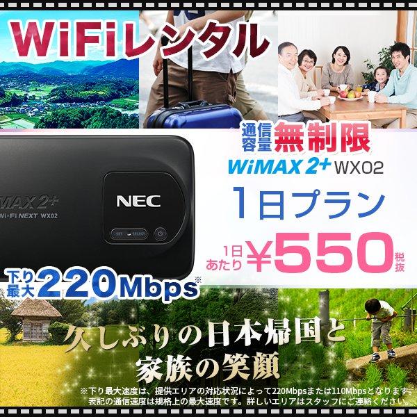 WiFi レンタル 1日 プラン「 WiMAX 2+ WiFi レンタル 無制限 」1日レンタル料 550円 最大速度 下り 220M [サイズ:約110(W)×66(H)×9.3(D)mm WiFi端末:NEC Speed Wi-Fi NEXT WX02] WiFi レンタル 国内専用!!