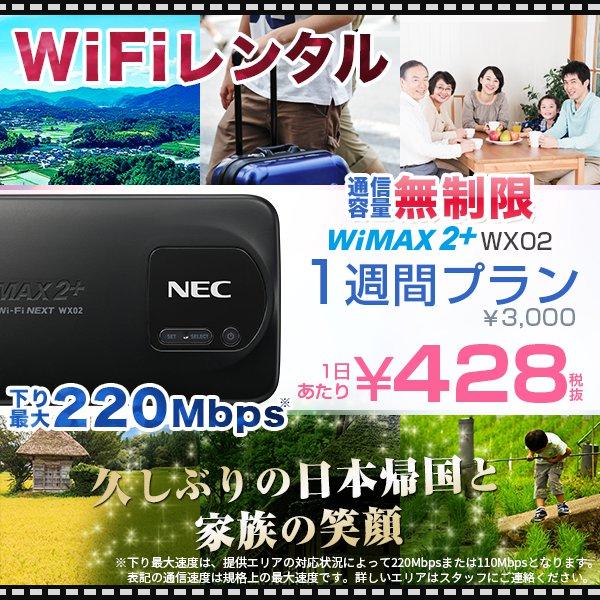 WiFi レンタル 7日 プラン「 WiMAX 2+ WiFi レンタル 無制限 」1日レンタル料 425円 最大速度 下り 220M [サイズ:約110(W)×66(H)×9.3(D)mm WiFi端末:NEC Speed Wi-Fi NEXT WX02] WiFi レンタル 国内専用!!