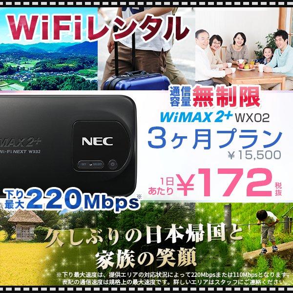 WiFi レンタル 90日 プラン「 WiMAX 2+ WiFi レンタル 無制限 」1日レンタル料 172円 最大速度 下り 220M [サイズ:約110(W)×66(H)×9.3(D)mm WiFi端末:NEC Speed Wi-Fi NEXT WX02] WiFi レンタル 国内専用!!