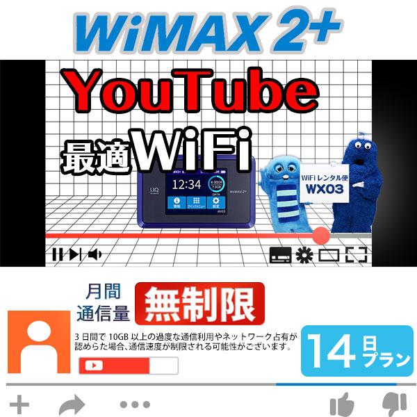 <往復送料無料> wifi レンタル 無制限 14日 WiMAX 2+ ポケットwifi WX03 Pocket WiFi 2週間 レンタルwifi ルーター wi-fi 中継器 国内 専用 wifiレンタル wiーfi ポケットWiFi ポケットWi-Fi 旅行 出張 入院 一時帰国 引っ越し ワイマックス あす楽 空港 受取
