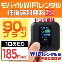 FS030W商品画像