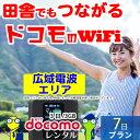 wifi レンタル 7日 3日/3GB 月間 無制限 国内