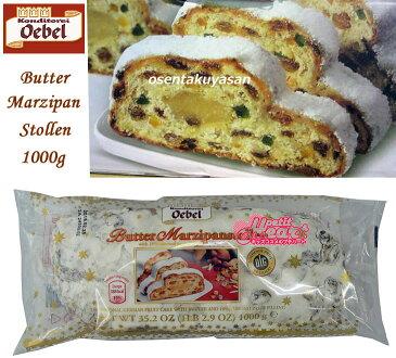 【Oebel Stollen】バターマジパン シュトーレン たっぷり1kg 大きなサイズ 本場ドイツ製 クリスマスシュトーレン/シュトレン