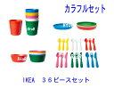 IKEA イケア 【KALAS】カラフル♪食器セット 36ピースセット★ベビー/キッズ用食器