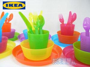 ピクニックに♪パーティに♪お得なセットです!【レビューで送料無料】 IKEA イケア 【KALAS】...