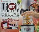 マジックブレットデラックス 21点セット 【MAGIC BULLET DX】1台7役のジューサー・ミキサー