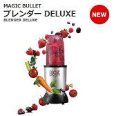 【送料無料】マジックブレットデラックス 【MAGIC BULLET DELUXE】1台7役のジューサー・ミキサー マジックブレッド