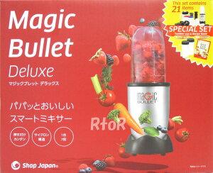 【送料無料】マジックブレットデラックス【MAGICBULLETDELUXE】1台7役のジューサー・ミキサーマジックブレッド