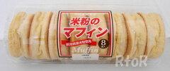 木村屋總本店【米粉のマフィン 8個入】大量/パン/まとめ買い