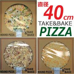 【9時までのご注文で当日発送いたします。定休日(水)・日祝日除く】Costco 直径40cm 丸型ピザ ...
