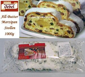 【Oebel Stollen】オールバターマジパン シュトーレン たっぷり1kg 大きなサイズ 本場ドイツ製...