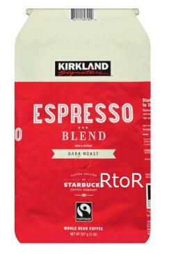 KS 【Starbucks スターバックス】エスプレッソブレンド (レッド) コーヒー豆 【たっぷりサイズ 907g】 スタバ/コストコ/カークランドシグネチャー