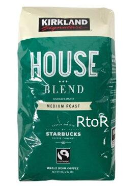 KS 【Starbucks スターバックス】ハウスブレンド (グリーン) コーヒー豆 【たっぷりサイズ 907g】 スタバ/コストコ/カークランドシグネチャー