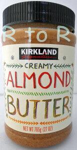 カークランド【クリーミーアーモンドバター 765g入り】アーモンド100%/大容量/たっぷり/KS