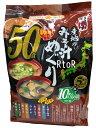 HIKARI MISO 産地のみそ汁めぐり 50食入り 味噌汁セット 日本の味/生みそ使用/ひかり味噌