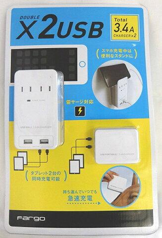 Fargo USB充電器2点セット(コンセント用+ポータブル充電器) 3.4A 2ポートUSB給電機能付 1450W 2個口 OAタップ ファーゴ 携帯急速充電器/ポータブル