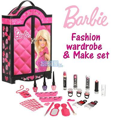 バービー 「ファッションワードローブ&メイクセット」 ピンク/ブラック キッズ用メイクアップセット★メイクセット/バニティバッグ/お化粧/Barbie