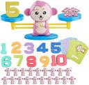 知育玩具 てんびん バランスゲーム 子供 おもちゃ(猿 ピンク)幼児 天秤 数字 重さ