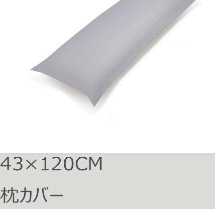 R.T. Home - 高級エジプト超長綿(エジプト綿 綿100%)ホテル品質 天然素材 枕カバー 43×120CM(45×120CM兼用) 封筒式 500スレッドカウント サテン織り 80番手糸 シルバー グレー 43*120CM