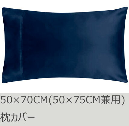 R.T. Home - 高級エジプト超長綿(エジプト綿 綿100%)ホテル品質 天然素材 枕カバー 50×70CM (枕カバー 50×75CM兼用)封筒式500スレッドカウント サテン織り 80番手糸 ミッドナイト ネイビー 50*75CM
