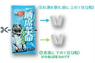 【送料無料】沖縄の酒豪達も認めた!酒席革命カプセル お徳用パック 内容量:4粒入り×8包