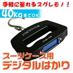 旅行通の必須アイテム!【単品購入用】デジタル電子はかり