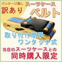 【当店のスーツケースとの同時購入限定】ブルー・イエロー・ブルー スーツケースベルト ベルトワンタッチ式で簡単 パッケージなしの訳あり特価 【RCP】