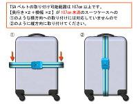 【同時購入限定】スーツケースキャリーケースキャリーバッグSUITCASETSAロック搭載ベルト【HLS_DU】【キャリーケース用ベルト】【RCP】【あす楽対応】【P06Dec14】
