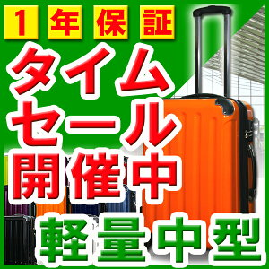 【送料無料】キャリーバック 軽量 Mサイズ 4輪キャスターTSAロック! キャリーケース 旅行かば...