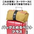 バッグとめるベルトプラス 手荷物固定ベルト gowell(ゴーウェル) 同梱発送 ≪同時購入限定≫ スーツケース1個につきベルト1本まで 【あす楽対応】