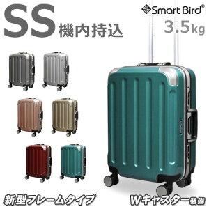 フレーム スーツケース SS サイズ 機内持ち込み可 超軽量 アルミフレーム ハードタイプ 鏡面 4輪×Wキャスター TSAロック キャリーケース 旅行用 キャリーバッグ おしゃれ かわいい 小型 30L 人