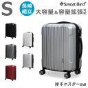 スーツケース 大容量 S サイズ キャリーバッグ 小型 超軽量 拡張機能付き 約50L 4輪×Wキャスター TSAロック 旅行用 キャリーケース キャリーバック 旅行バッグ 旅行カバン おしゃれ かわいい SM相当 送料無料 あす楽対応