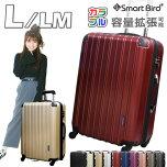 スーツケースLサイズ・LMサイズ5033
