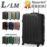 スーツケースLサイズ・LMサイズ5780/6262