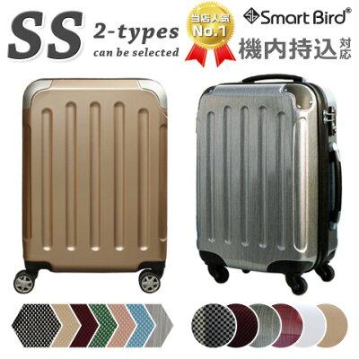 1~2泊におすすめスーツケースサイズ SmartBird 6262