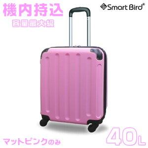 【限定クーポン配布中】 スーツケース SS サイズ キャリーケース 機内持ち込み可 超軽量 大容量 機内持込サイズ 最大級 40L TSAロック キャリーバッグ トランク キャリーバック 旅行バッグ 旅