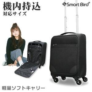ソフトキャリーバッグ SS サイズ スーツケース 小型 軽量 ソフトタイプ 前開き 機内持ち込み 4輪 南京錠付き 1泊 ソフトキャリーケース キャリーバック 旅行バッグ 旅行カバン 旅行用 ビジネ