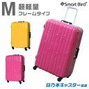 【期間限定★15%OFF】 スーツケース 中型 M サイズ ...