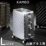 スーツケースLサイズALUMINUM