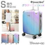 スーツケースSサイズ5035(グラデ)