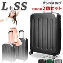 【お得な2個セット価格】 スーツケース L サイズ 大型 +