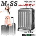 【お得な2個セット価格】 スーツケース M サイズ 中型 +